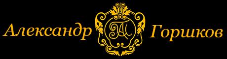 Александр Горшков | Художественная позолотная столярная резная мастерская